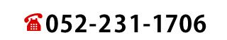 052-231-1706