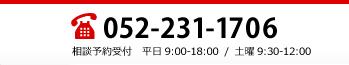 052-231-1706 相談予約受付 平日9:00~18:00/土用9:30~12:00